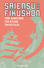 Saiensu_fikuson_cover_final