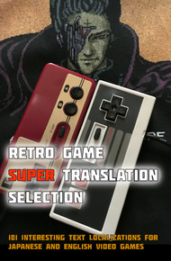 Retro_game_super_translation_selection_cover_final