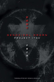 Genocidal_organ_cover_final